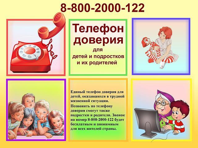 telefoni-seksualnogo-doveriya-v-lipetske